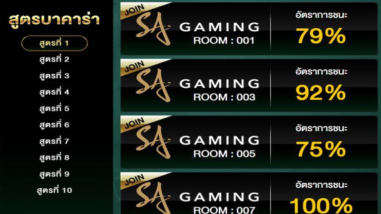 สูตรบาคาร่าsa gamingที่สุดของ สูตรโกงบาคาร่าที่คุณต้องลองด้วยตัวเอง